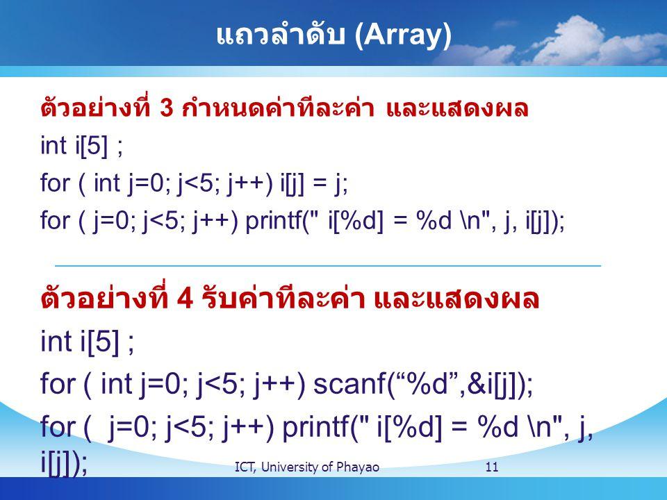 ตัวอย่างที่ 4 รับค่าทีละค่า และแสดงผล int i[5] ;